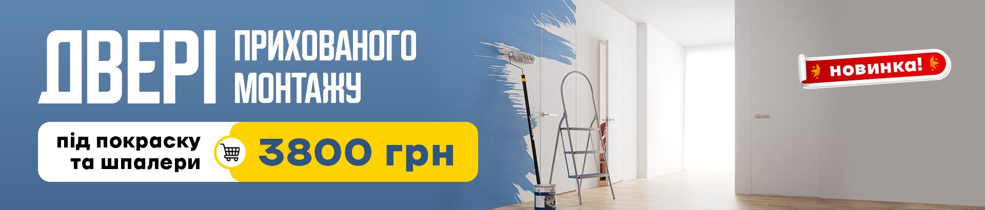 best_dveri_pruxovanuy_montazh_1920x410_banner
