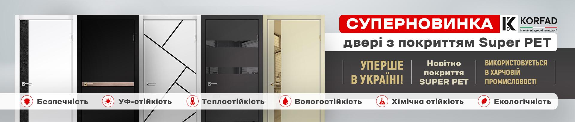 best_dveri_super_pet_1920x410_banner_ukr
