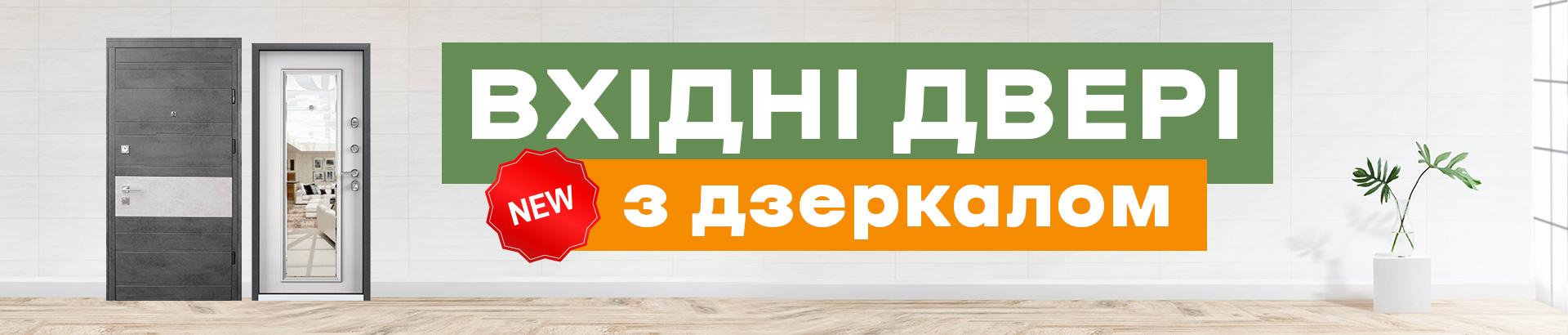 best_dveri_zerkalo_1920x410_banner
